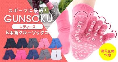 GONSOKU-レディース-5本指クルーソックス