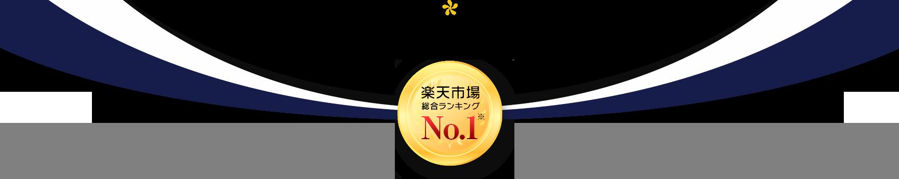 楽天総合ランキングNo.1