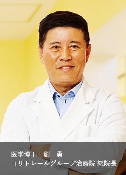 開発者 医学博士 劉 勇 コリトレールグループ治療院総院長