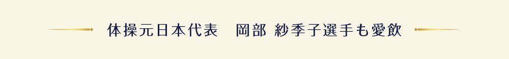 体操元日本代表岡部紗季子選手も愛飲