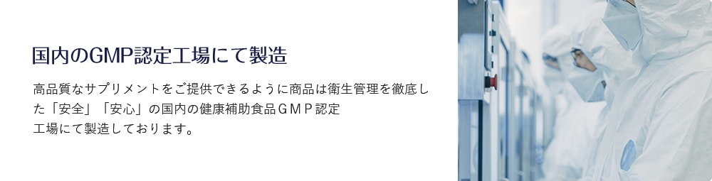 国内のGMP設定工場にて製造