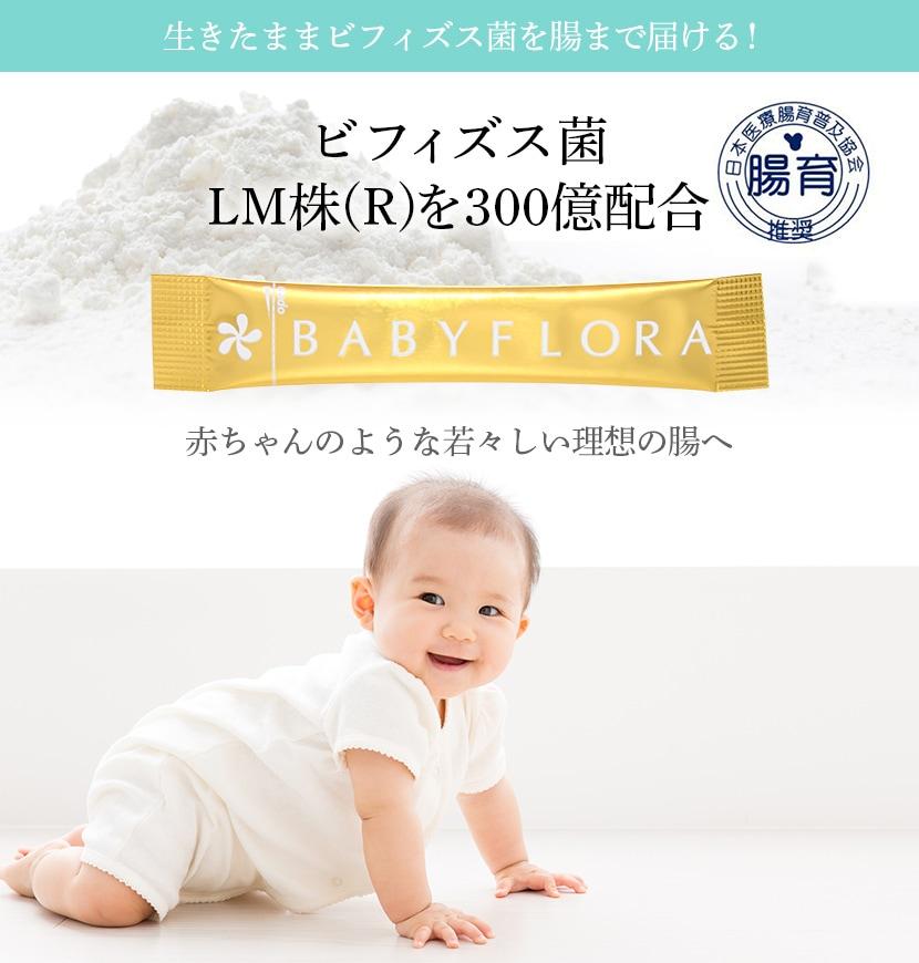 生きて腸まで届く 森永乳業社提供のビフィズス菌 BB536 B-3( ビースリー)  M-16V 1包でヨーグルト15個分 ベイビーフローラ BABYFLORA