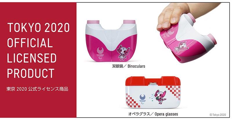 東京2020パラリンピック競技大会公式ライセンス商品