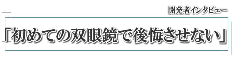 開発者インタビュー