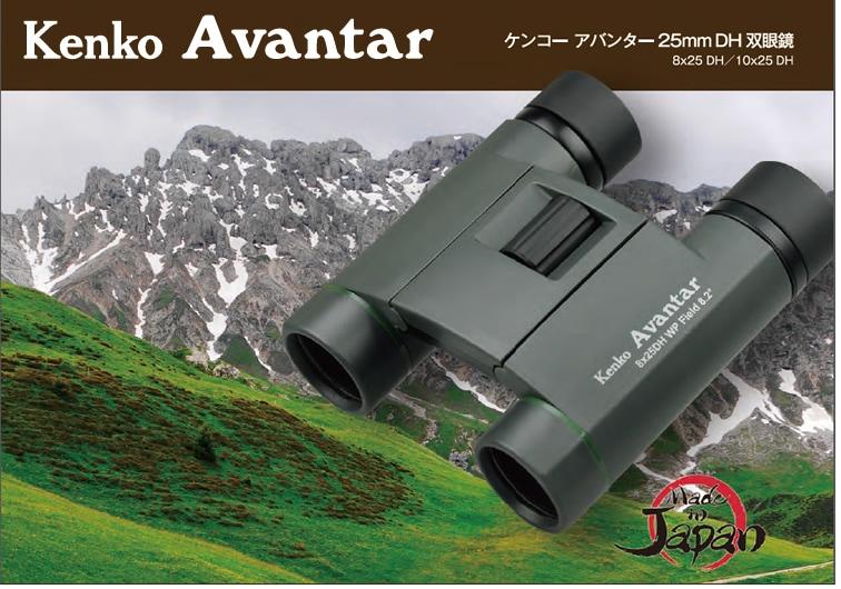 アバンター25mm DH双眼鏡