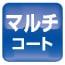 icon_multicoat.jpg