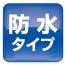 icon_waterproof.jpg