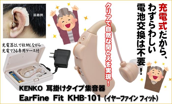 KENKOケンコー耳掛けタイプ集音器EarFineFit(イヤーファインフィット):KHB-101