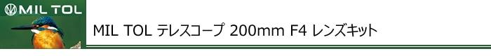 200mm F4 レンズ テレスコープキット