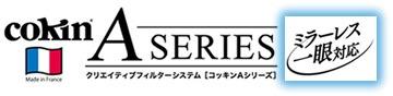コッキンAシリーズ