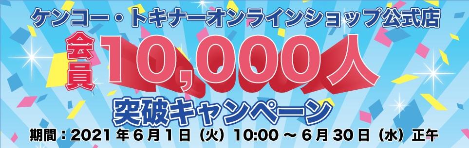 1万人bn