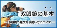 双眼鏡の使い方