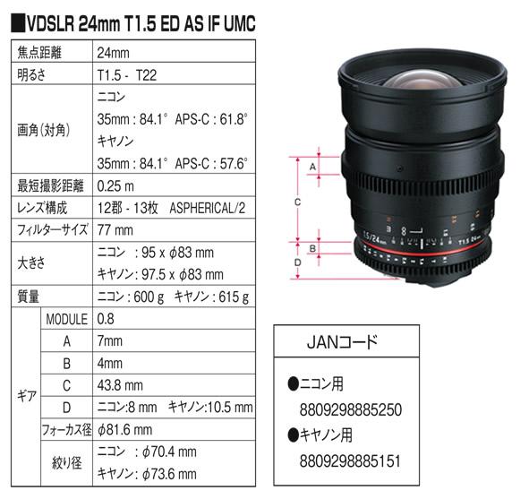 SAMYANG (サムヤン)VDSLR 24mm T1.5 ED AS IF UMC  仕様