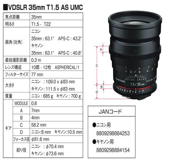 SAMYANG (サムヤン)  VDSLR  VDSLR 35mm T1.5 AS UMC 仕様