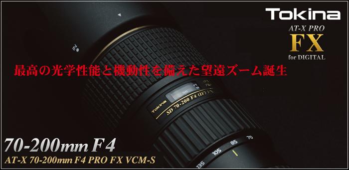 TOKINA トキナー AT-X 70-200mm F4 PRO FX VCM-S ニコン デジタル
