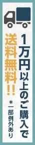 1万円以上送料無料!
