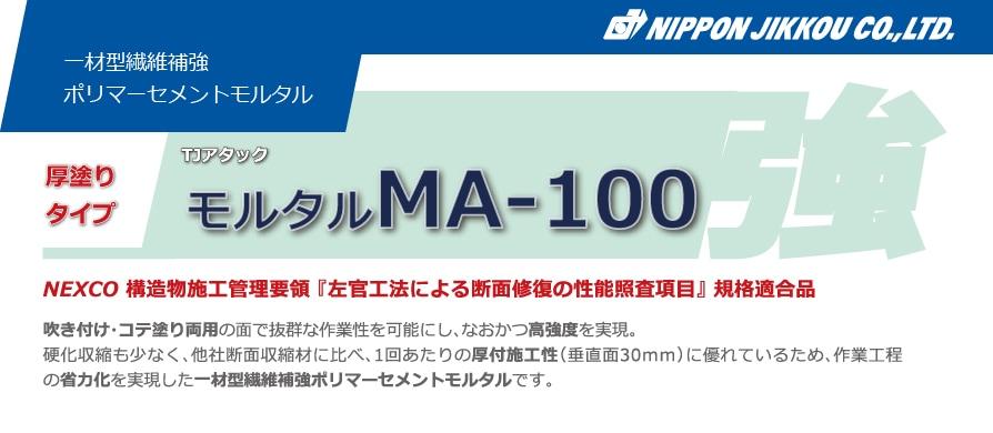 耐久性・耐ひび割れ性・作業性に優れた断面修復材 アタックモルタルMA-100(25kg)