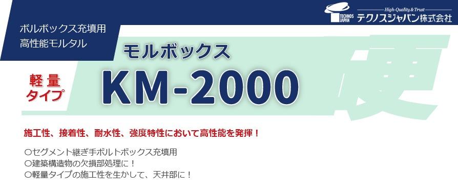 建築構造物の欠損部処理に! モルボックスKM-2000(20kg)