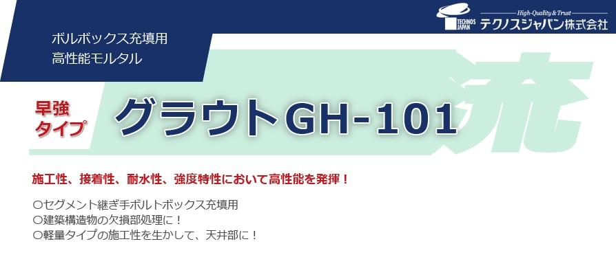 【受注生産品】流動性に優れたグラウト材 アタックグラウトGH-101(25kg)
