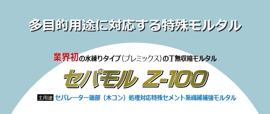 水練り(プレミックス)タイプの超無収縮モルタル アタックセパモルZ-100(25kg)