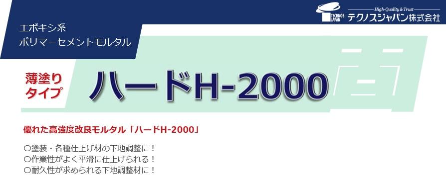 優れた高強度下地改良モルタル アタックハードH-3000(21.2kg)