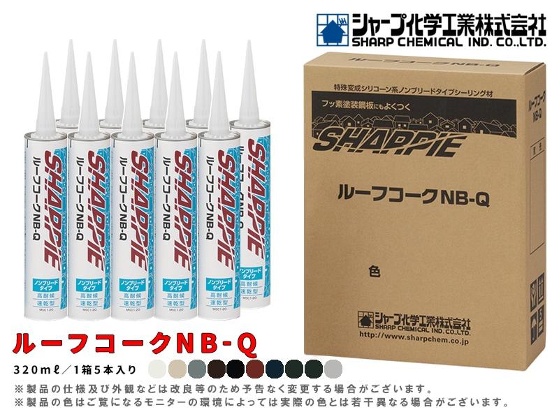 シャーピー ルーフコークNB-Q カートリッジタイプ 320ml×5本2セット