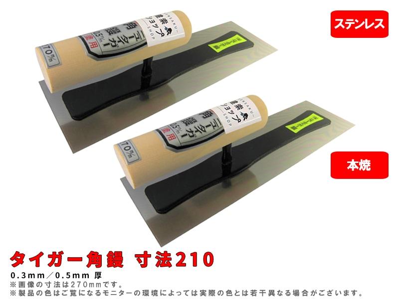 タイガー角鏝 (本焼き/ステンレス)(0.3mm/0.5mm厚) 寸法210mm