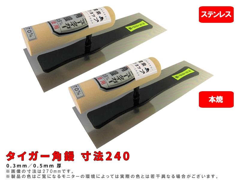 タイガー角鏝 (本焼き/ステンレス)(0.3mm/0.5mm厚) 寸法240mm