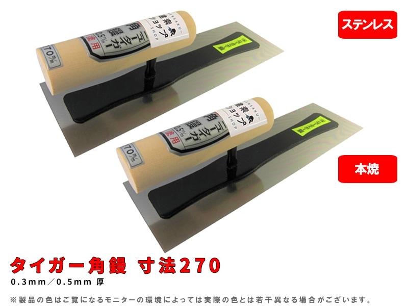タイガー角鏝 (本焼き/ステンレス)(0.3mm/0.5mm厚) 寸法270mm
