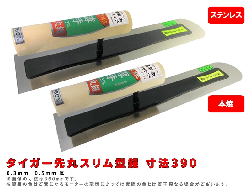 タイガー先丸スリム型鏝(本焼き/ステンレス)(0.3/0.5mm厚) 寸法390mm