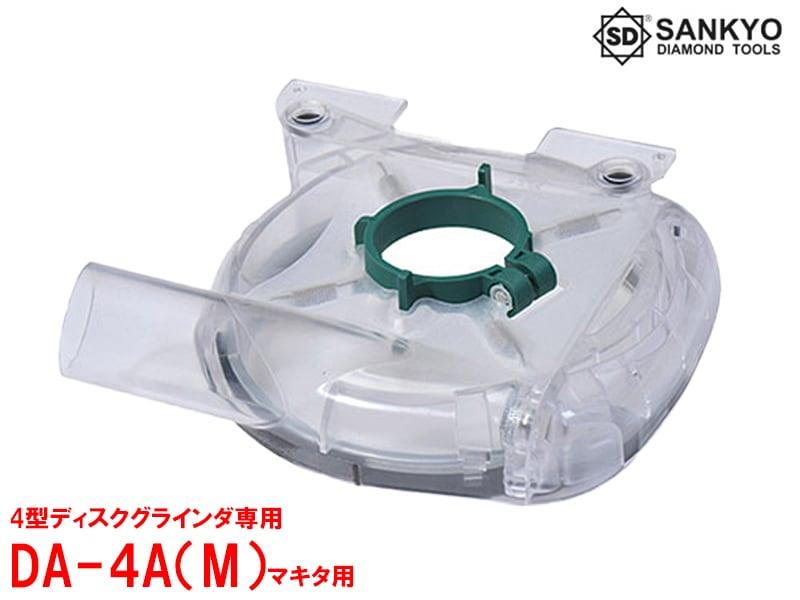 クリ~ン太くん研削用マキタ用DA-4A(M)