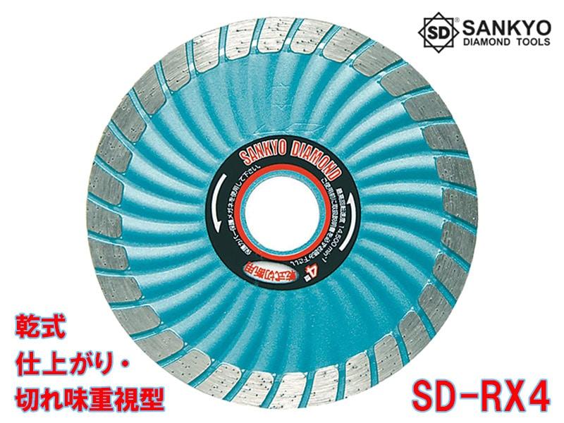 SDカッター8X SD-RX4