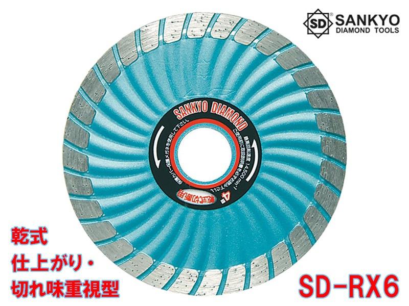 SDカッター8X SD-RX6