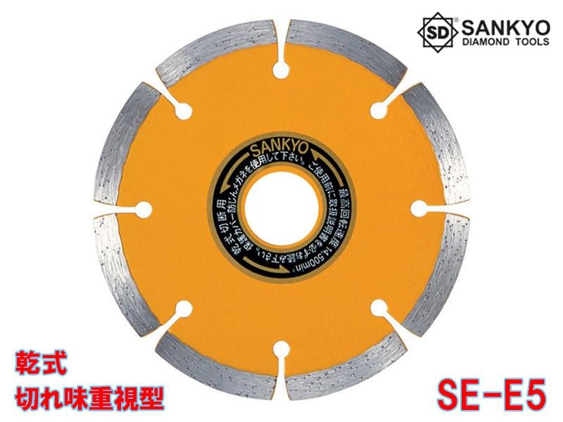職人芸セグメント SE-E5 外径125mm