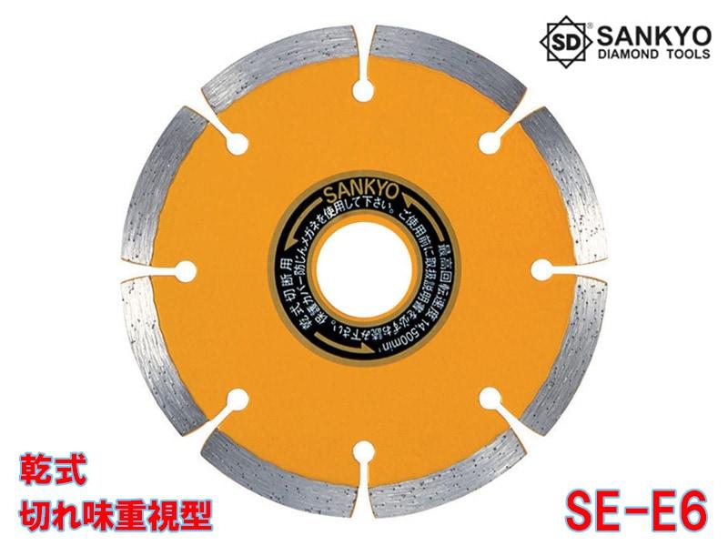 職人芸セグメント SE-E6 外径150mm