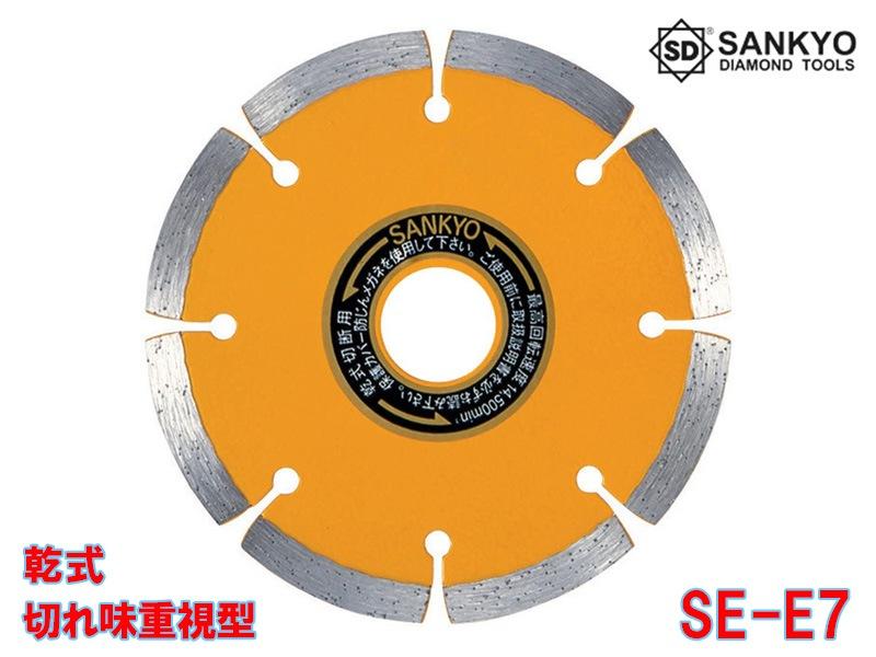 職人芸セグメント SE-E7 外径180mm