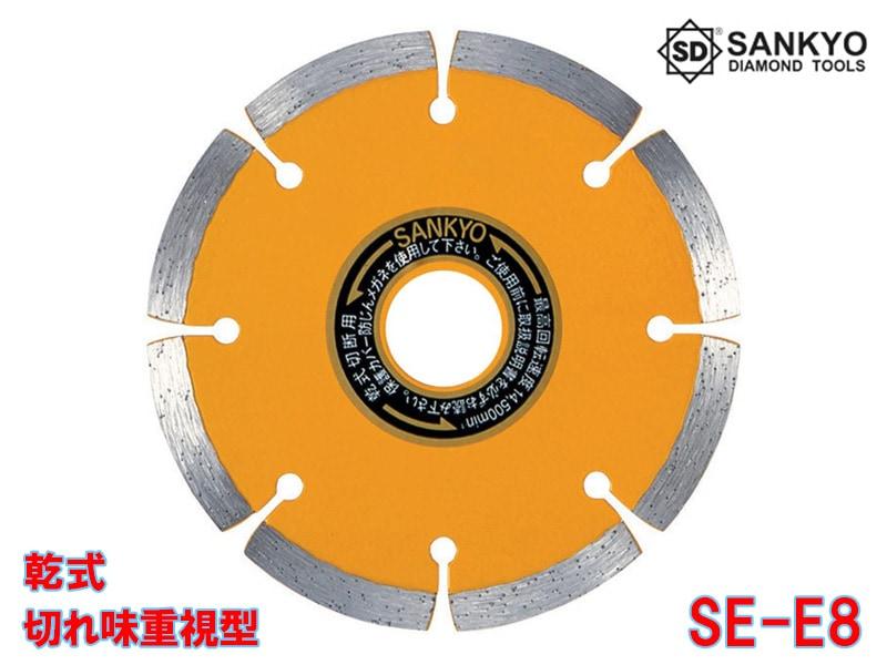 職人芸セグメント SE-E8 外径203mm