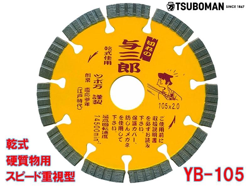 与三郎 YB-105
