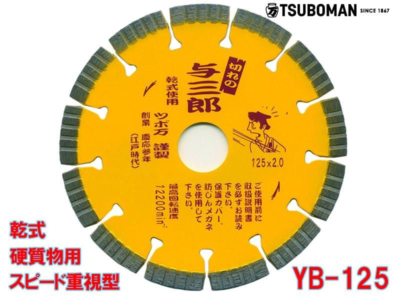 与三郎 YB-125 外径125×チップ厚2.0×チップ幅7×取付穴22mm(ネジなし)