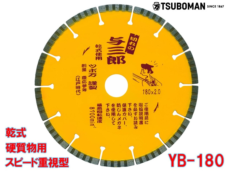 与三郎 YB-180 外径180×チップ厚2.0×チップ幅7×取付穴25.4mm(ネジなし)