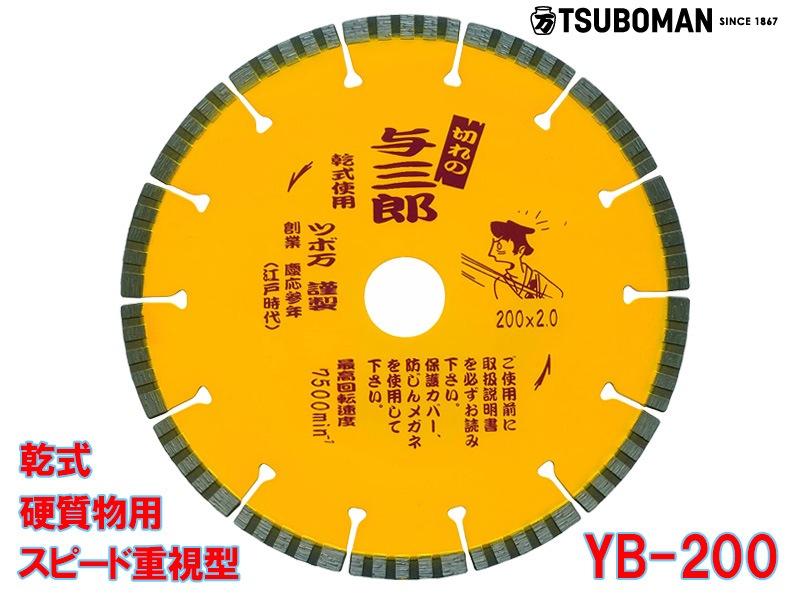 与三郎 YB-200 外径200×チップ厚2.0×チップ幅7×取付穴25.4mm(ネジなし)