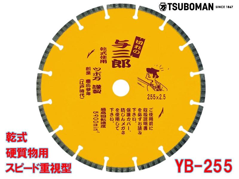 与三郎 YB-255 外径255×チップ厚2.5×チップ幅7.5×取付穴25.4mm(ネジなし)