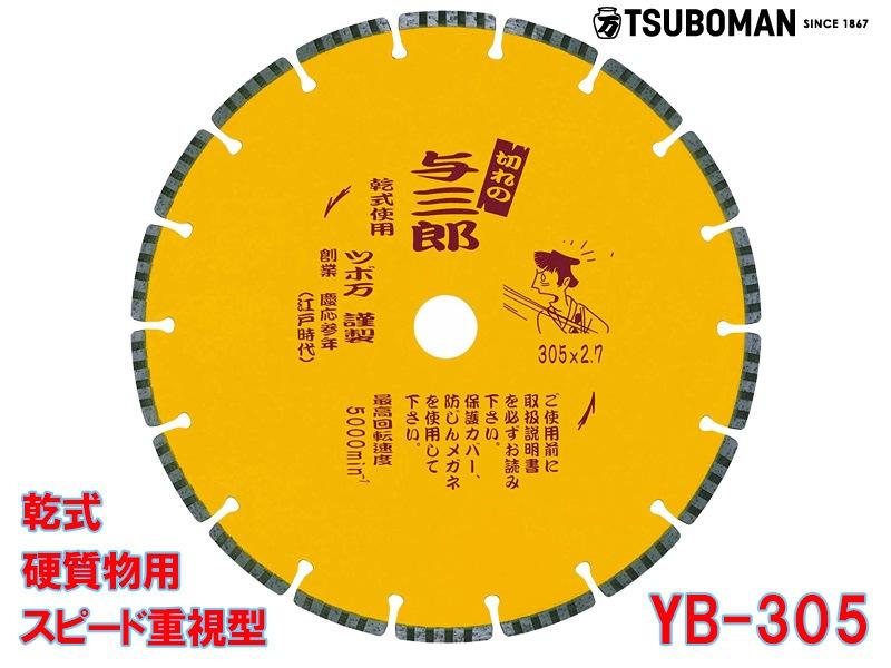 与三郎 YB-305 外径305×チップ厚2.7×チップ幅7.5×取付穴30.5mm(ネジなし)