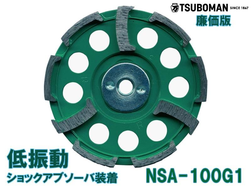 NewSAポリッシャG1 NSA-100G1