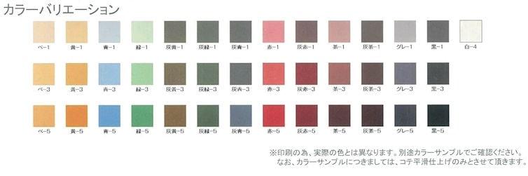 赤色、黄色、黒色、緑色、ベージュ、茶色、グレー、白色、青色、等40色のカラーバリエーション