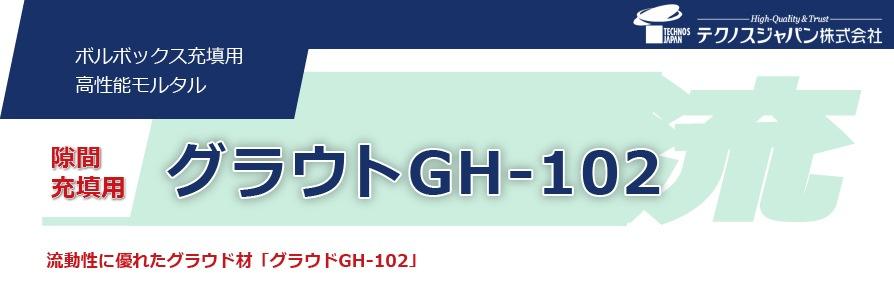 流動性に優れたグラウト材 アタックグラウトGH-102(25kg)