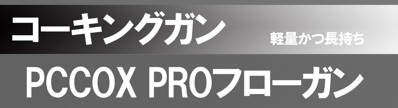 PCCOX PROフローガン 600ml コンビ