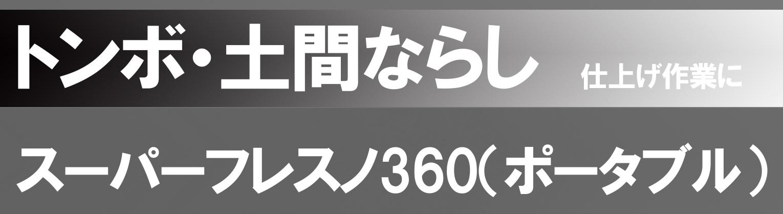 スーパーフレスノ360(ポータブル)TAF-700HP