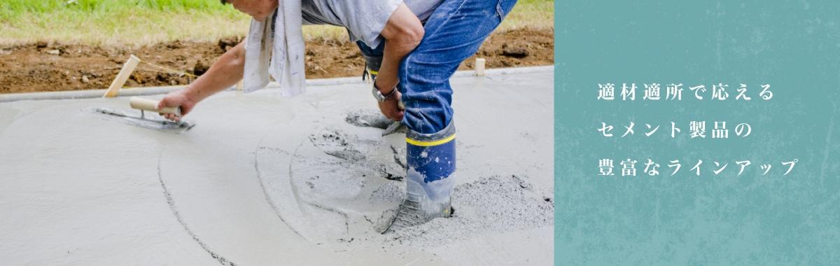 適材適所で応えるセメント製品の豊富なラインアップ