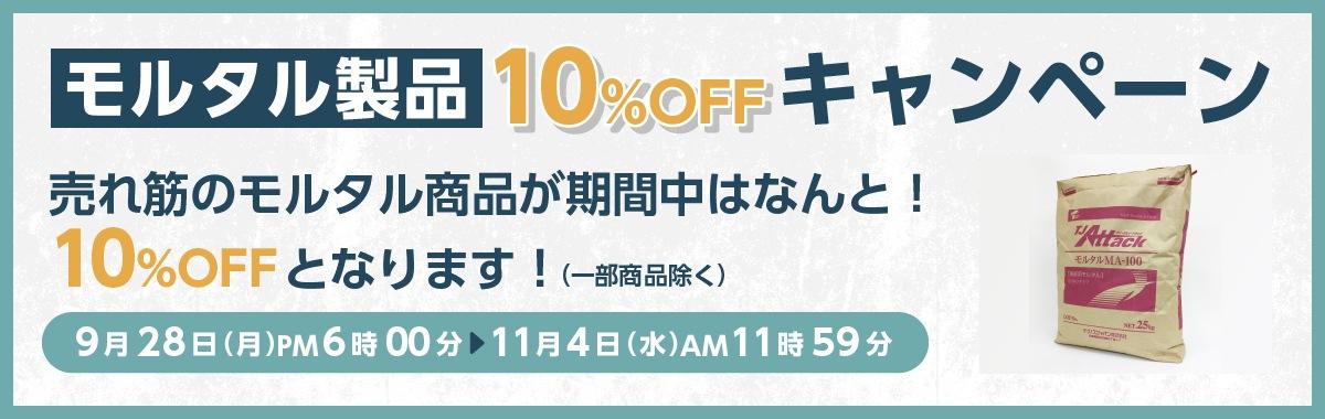 モルタル製品10%OFFキャンペーン